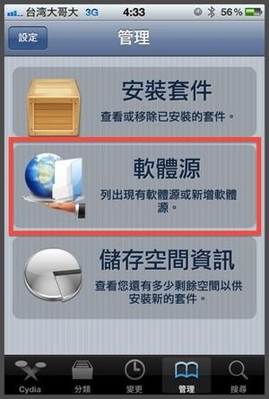 02-Cydia-軟體源.jpg