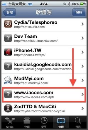 06-Cydia-選擇軟體源.jpg