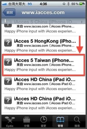 07-Cydia-iAcces.jpg