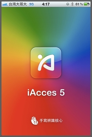 14-iAcces-起始.jpg