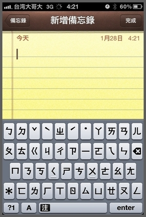 22-iAcces-注音鍵盤.jpg