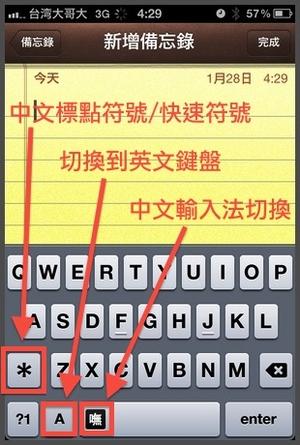 23-iAcces-鍵盤說明.jpg