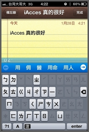 24-iAcces-無效鍵.jpg