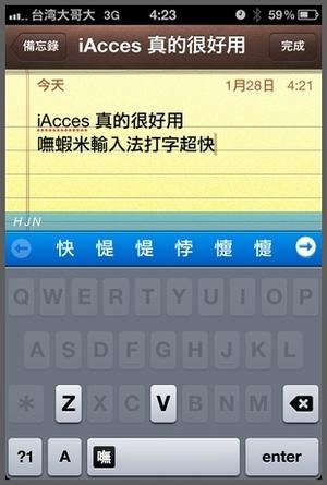 25-iAcces-無效鍵2.jpg