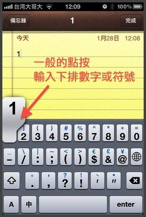 30-iAcces-符號滑動切換1.jpg