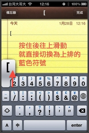 31-iAcces-符號滑動切換2.jpg