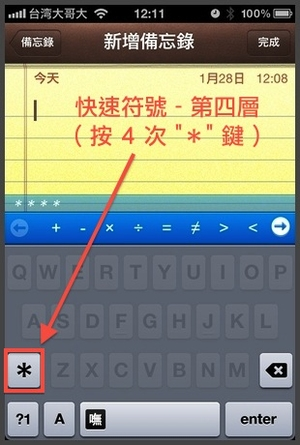 34-iAcces-快速符號4.jpg