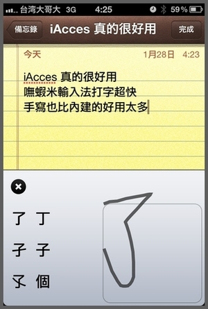35-iAcces-蒙恬手寫1.jpg