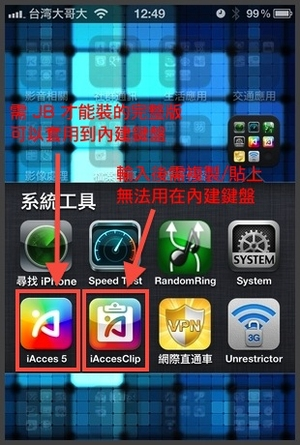 40-iAcces Clip-3.jpg