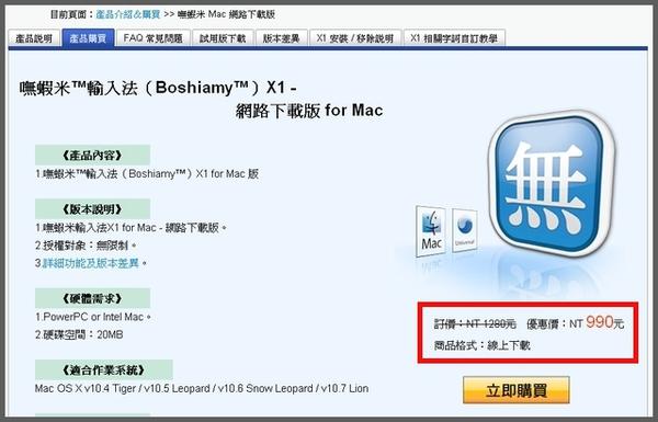 嘸蝦米Mac.jpg